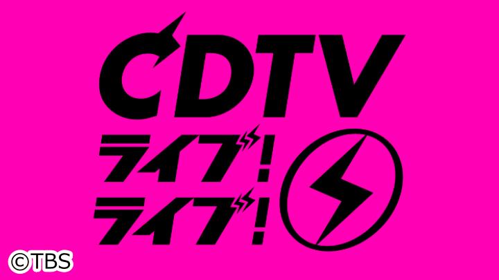 CDTVライブ!ライブ![字] King & Prince・NiziU