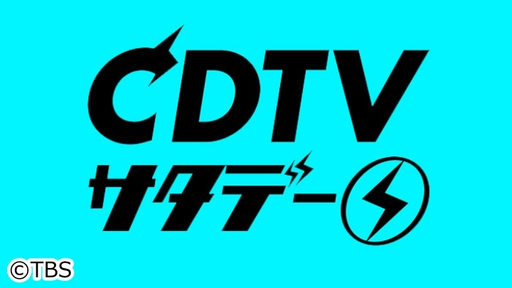 CDTVサタデー#1307 大混戦!最新ランキング発表&注目DVDも!