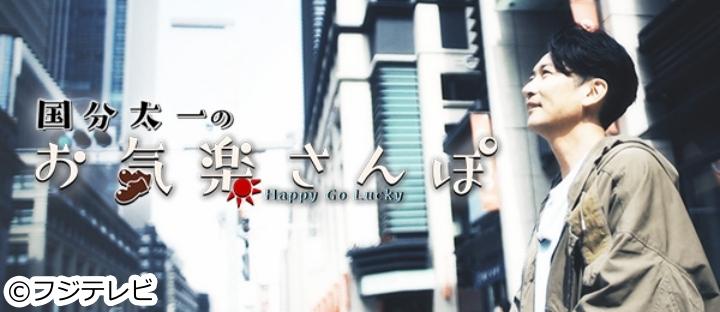 国分太一のお気楽さんぽ〜Happy Go Lucky〜[字][解]