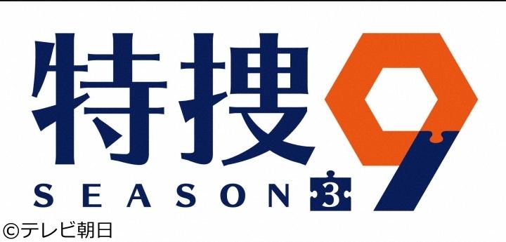 特捜9 season3 #9[解][字]