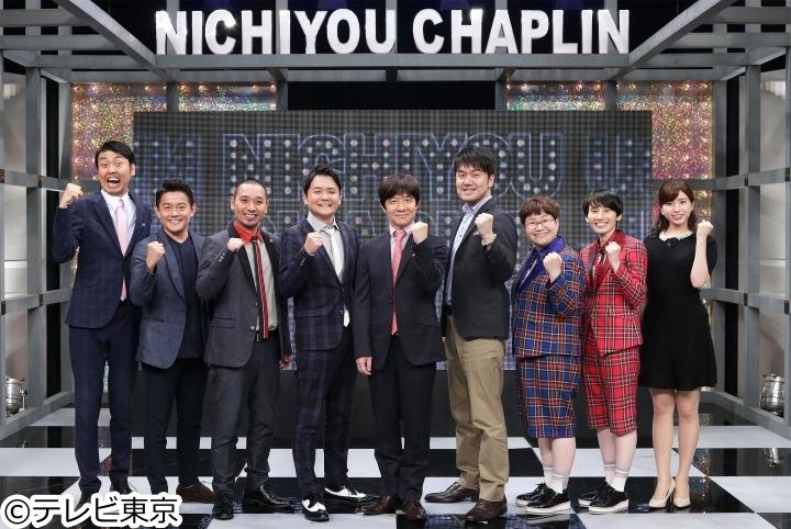 俺たち、どようびチャップリン〜大爆笑!伝説ネタ祭り〜[字]