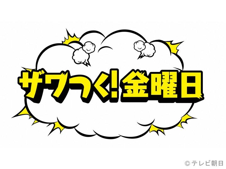 """ザワつく!金曜日 くりぃむしちゅー・有田が""""ザワつく!""""に物申すスペシャル!![字]"""