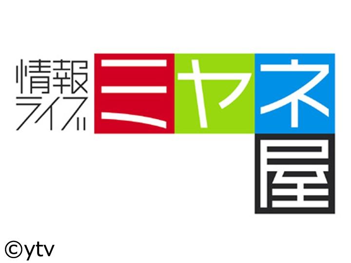 情報ライブ ミヤネ屋【厳重警戒…九州北部で猛烈な雨・最新中継】[字]