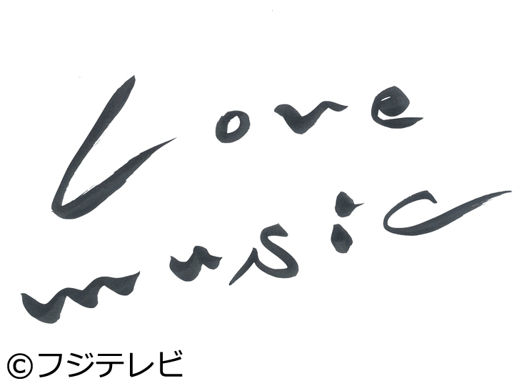 Love music【aikoとback numberが登場!】[字]
