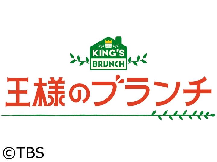 王様のブランチ[字]【川口春奈&横浜流星がスタジオ生登場!撮影ウラ話を公開】