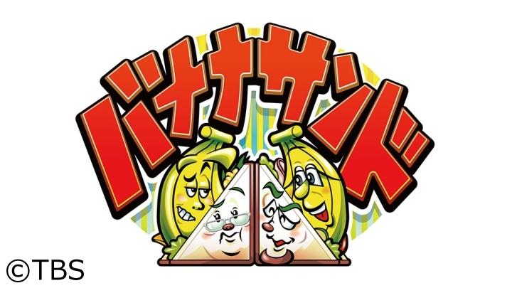 バナナサンド☆バナナマン×サンドウィッチマンMC!さまぁ〜ずがビショビショに![字]
