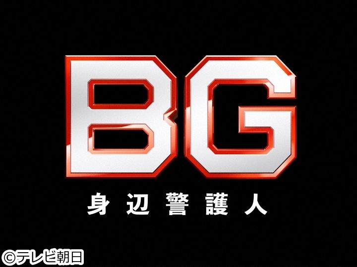 BG〜身辺警護人〜 #3[字]