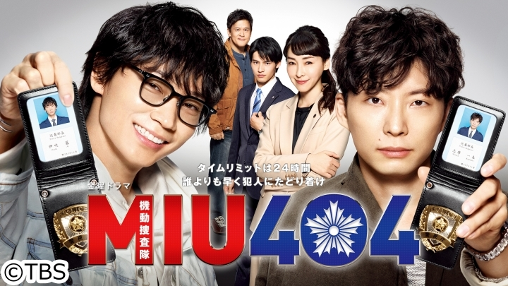 金曜ドラマ「MIU404」 第3話<分岐点>[字][デ]