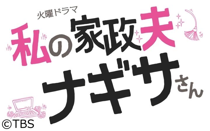 火曜ドラマ「私の家政夫ナギサさん」 第4話[字][デ]