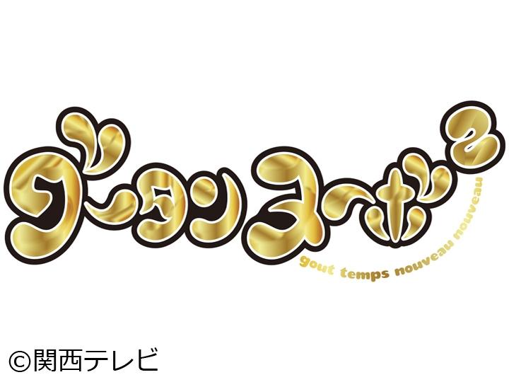 グータンヌーボ2【福田麻貴×江野沢愛美×西野七瀬】