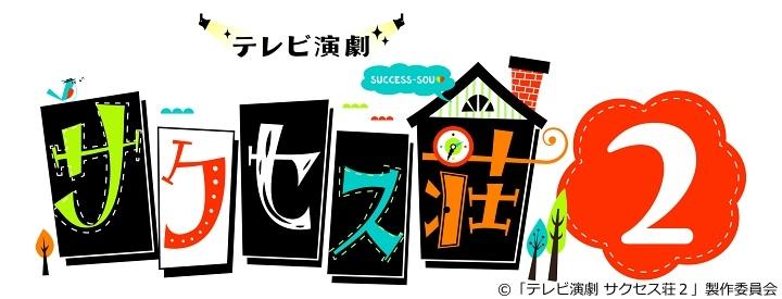 テレビ演劇 サクセス荘2 第2回「呼ばれて飛び出てサクセス!」