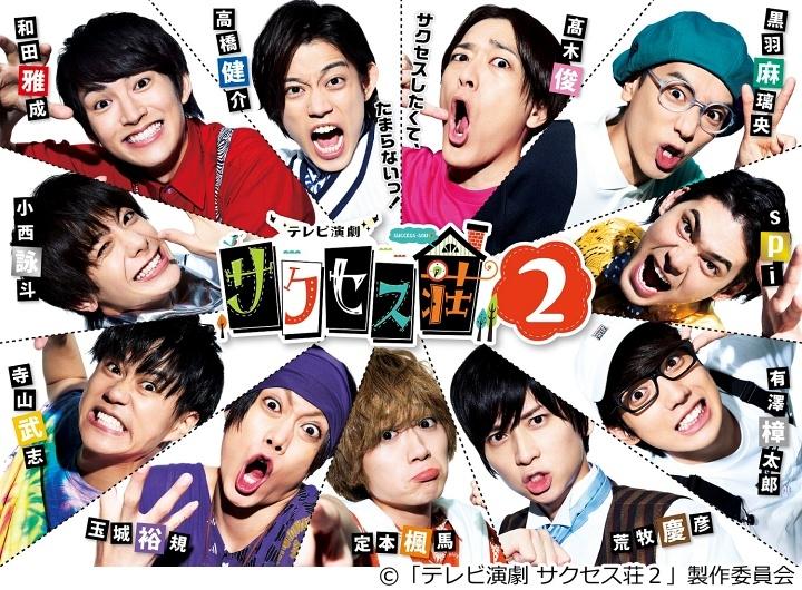 木ドラ25 テレビ演劇 サクセス荘2 第2回「呼ばれて飛び出てサクセス!」