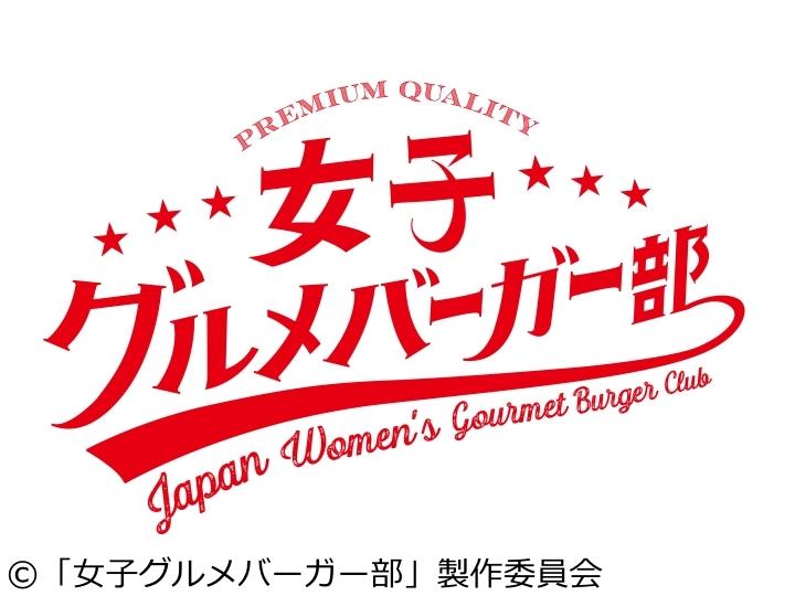 ドラマ25 女子グルメバーガー部 第3話[字]