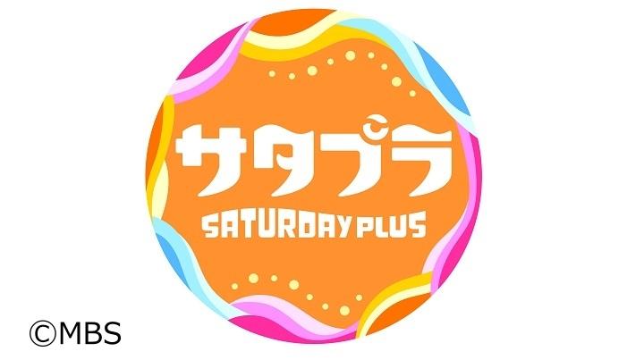 サタデープラス【酢のちょい足しテクニック★イチゴジャム忖度抜きランキング】[字]