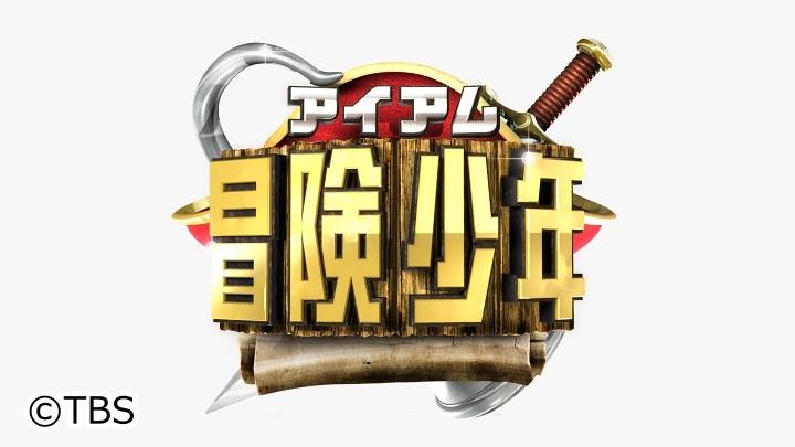 冒険少年 脱出島にFUJIWARA&ラランド&田中律子初参戦VS王者あばれる君!