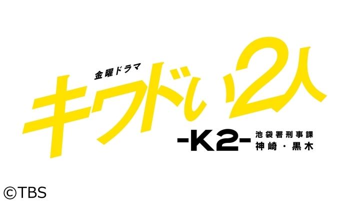 金曜ドラマ「キワドい2人‐K2‐」第三話[字][デ]