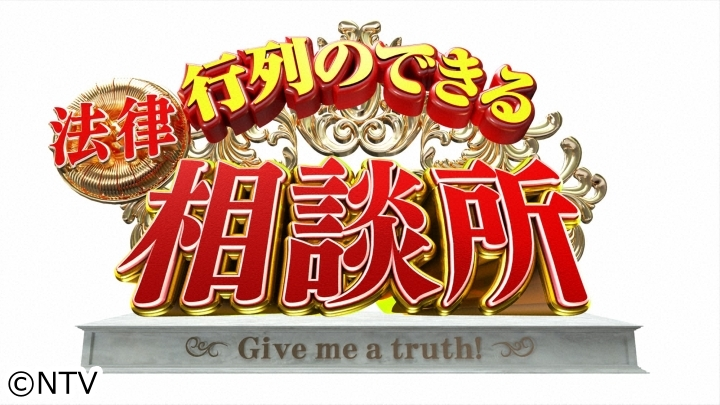 行列のできる法律相談所[字] 令和・平成・昭和の人気アニメ名シーン見せます!