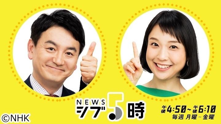 ニュース シブ5時[字]