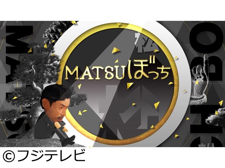 MATSUぼっち【他局と浮気に怒り暴発】
