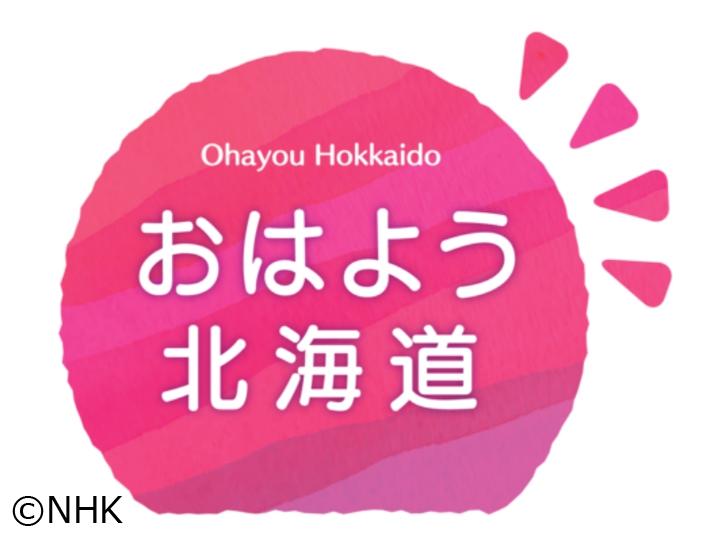 NHKニュース おはよう北海道▽来月には道内に聖火が ランナーの複雑な思い