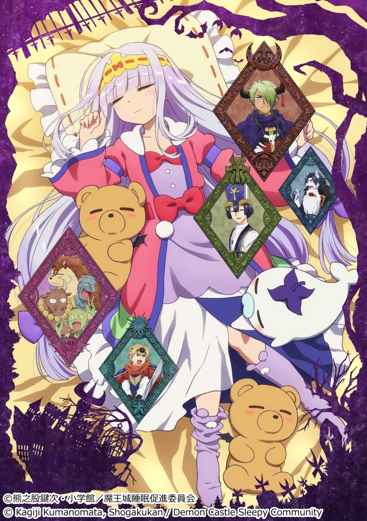 魔王城でおやすみ 第4夜「姫と破壊と小さな冒険」