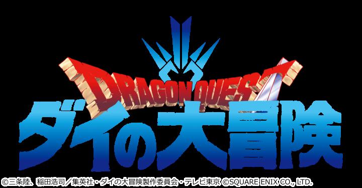 ドラゴンクエスト ダイの大冒険 第49話「パーティーバトル開始」[字]