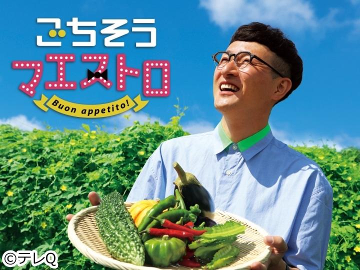 ごちそうマエストロ〜ロバート馬場が佐賀県のブランド鶏を使ったアイデアレシピを紹介