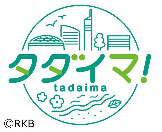 [生]タダイマ!★新・福岡県知事に聞く…今後の新型コロナ対策は!?
