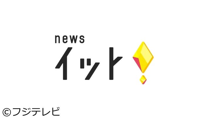 Live News イット![字]