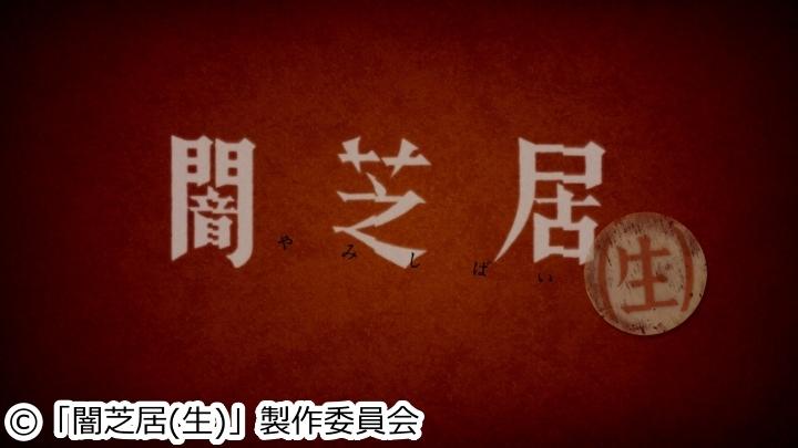 水ドラ25 闇芝居(生) 第五話