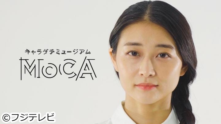 キャラダチミュージアム〜MoCA〜【キャラが集まる不思議な美術館】