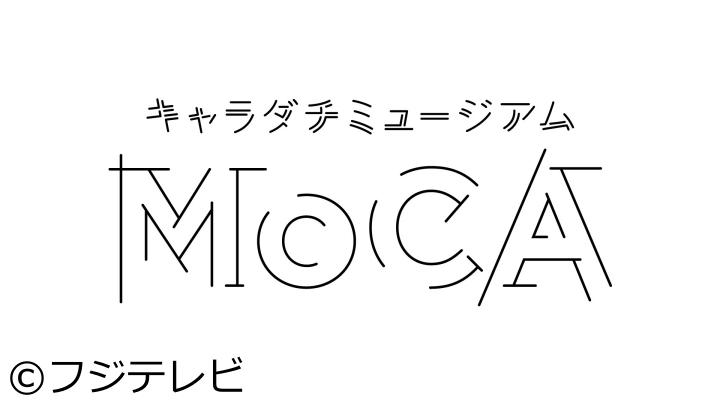 キャラダチミュージアム〜MoCA〜【キャラクターが集まるちょっと不思議な美術館】
