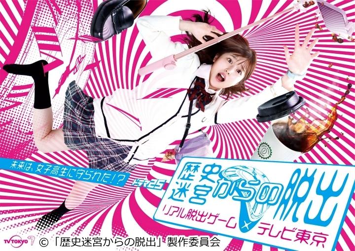 [新]ドラマ25「歴史迷宮からの脱出〜リアル脱出ゲーム×テレビ東京〜」#1[字]