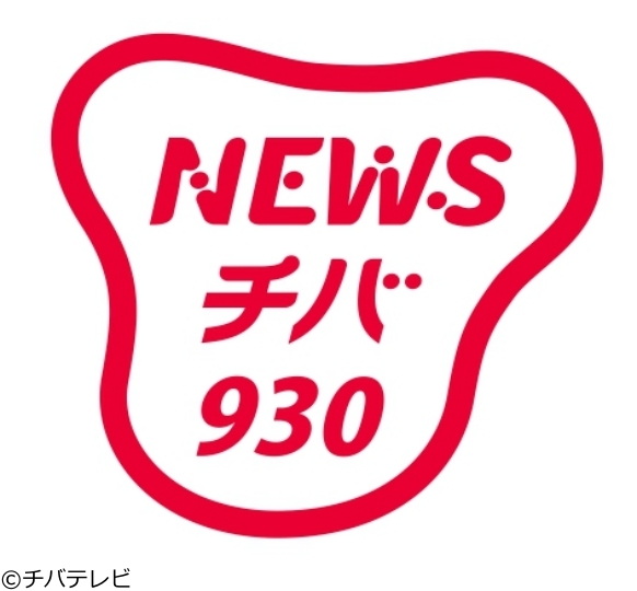 NEWSチバ930