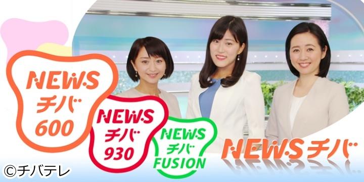 NEWSチバFUSION