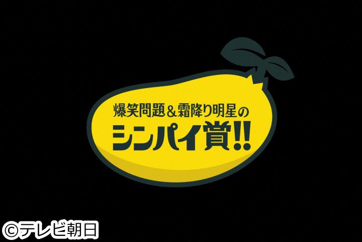 シンパイ賞!![字]