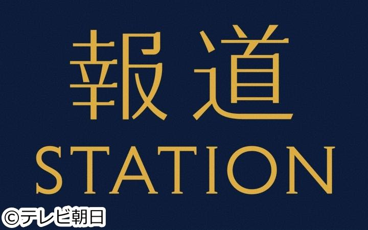 報道ステーション[字]
