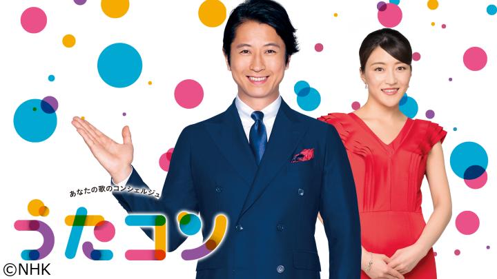 うたコン【生放送!三浦大知新ダンス▽布施明TV3年ぶり名曲熱唱!】[字]