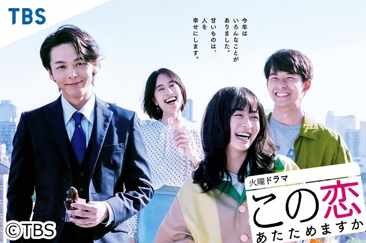 火曜ドラマ「この恋あたためますか」第07話[字][デ]