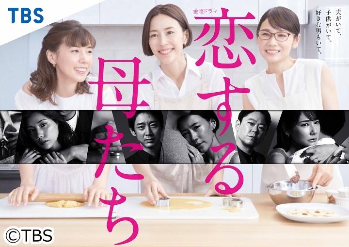 金曜ドラマ「恋する母たち」 第2話[字][デ]