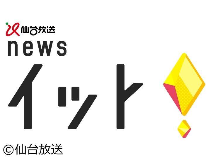 """仙台放送Live News イット!【""""まん延防止""""解除初日に県民や施設は?】[字]"""