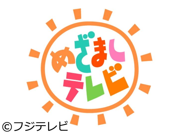 めざましテレビ【発表!新テーマソングはあの人気アーティスト!】[デ]