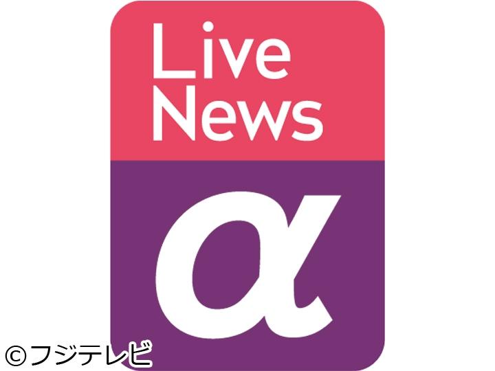 FNN Live News α【山田広報官が国会へ…▽川崎F三笘薫×中村憲剛】[字]