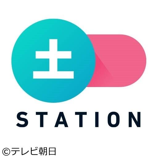 サタデーステーション[字]