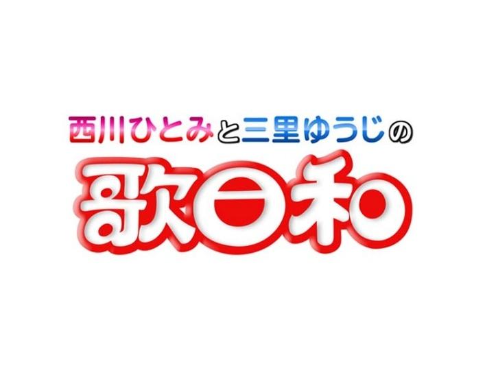 西川ひとみと三里ゆうじの歌日和 #54