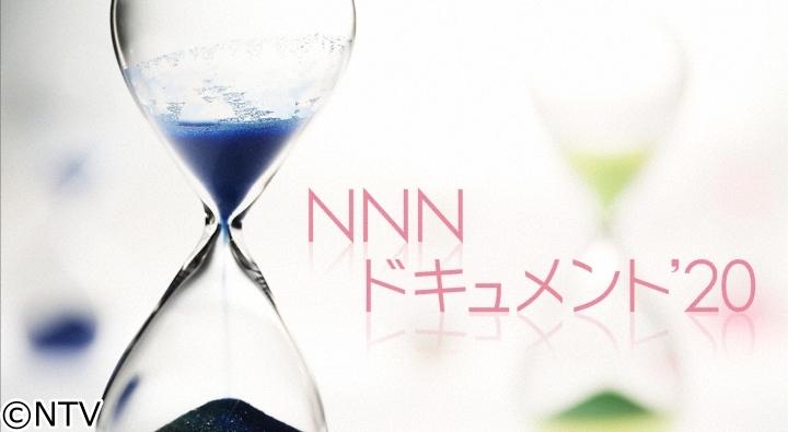 NNNドキュメント「ヒバゴン 目撃50年…謎の怪物は今」[解][字]