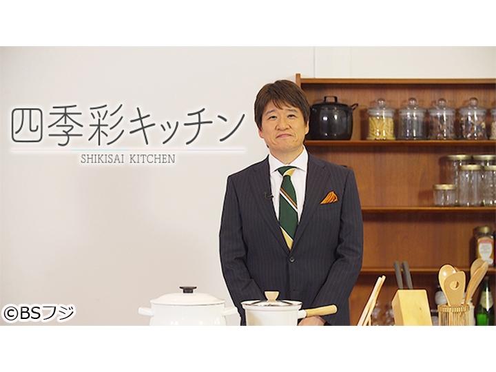 四季彩キッチン #111