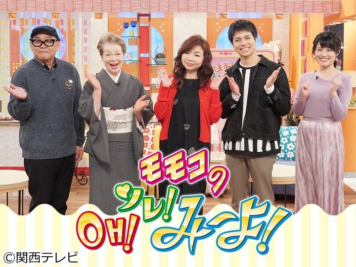 モモコのOH!ソレ!み〜よ![字]【千原ジュニアすべらない&家族(秘)話】