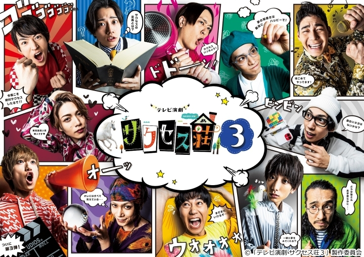 水ドラ25 テレビ演劇 サクセス荘3 第9回「大イリュージョンでサクセス!」