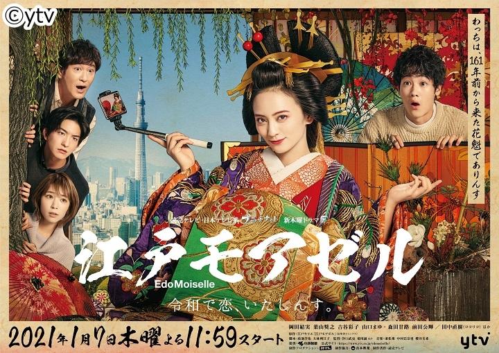 「江戸モアゼル〜令和で恋、いたしんす。」時をかける花魁vs恋敵キャバ嬢![字][デ]